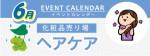 販促カレンダー6月:梅雨のヘアケア