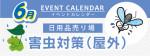 販促カレンダー6月:みんなで虫除け!