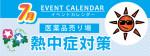 販促カレンダー7月:熱中症対策コーナー