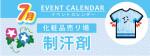 販促カレンダー7月:さっぱり脇汗対策売り場!