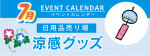 販促カレンダー7月:夏も快適に!ひんやりグッズコーナー