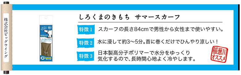 商品フォーマット_7月