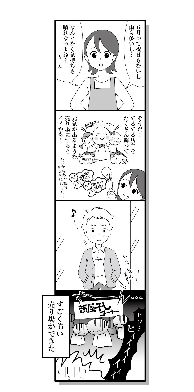 180602_manga