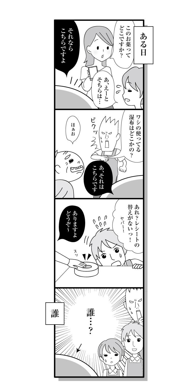 180609_manga