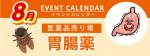 販促カレンダー8月:腸内環境改善コーナー
