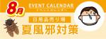 販促カレンダー8月:夏風邪対策コーナー
