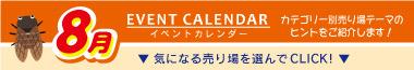 ドラッグストアイベント販促カレンダー 8月