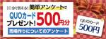 10月の もれなく貰えるアンケート ~QUOカード500円分プレゼント!~