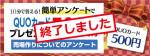 11月の もれなく貰えるアンケート ~QUOカード500円分プレゼント!~