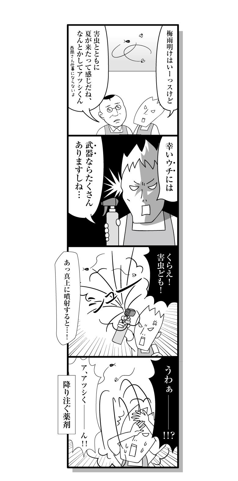 180714_manga