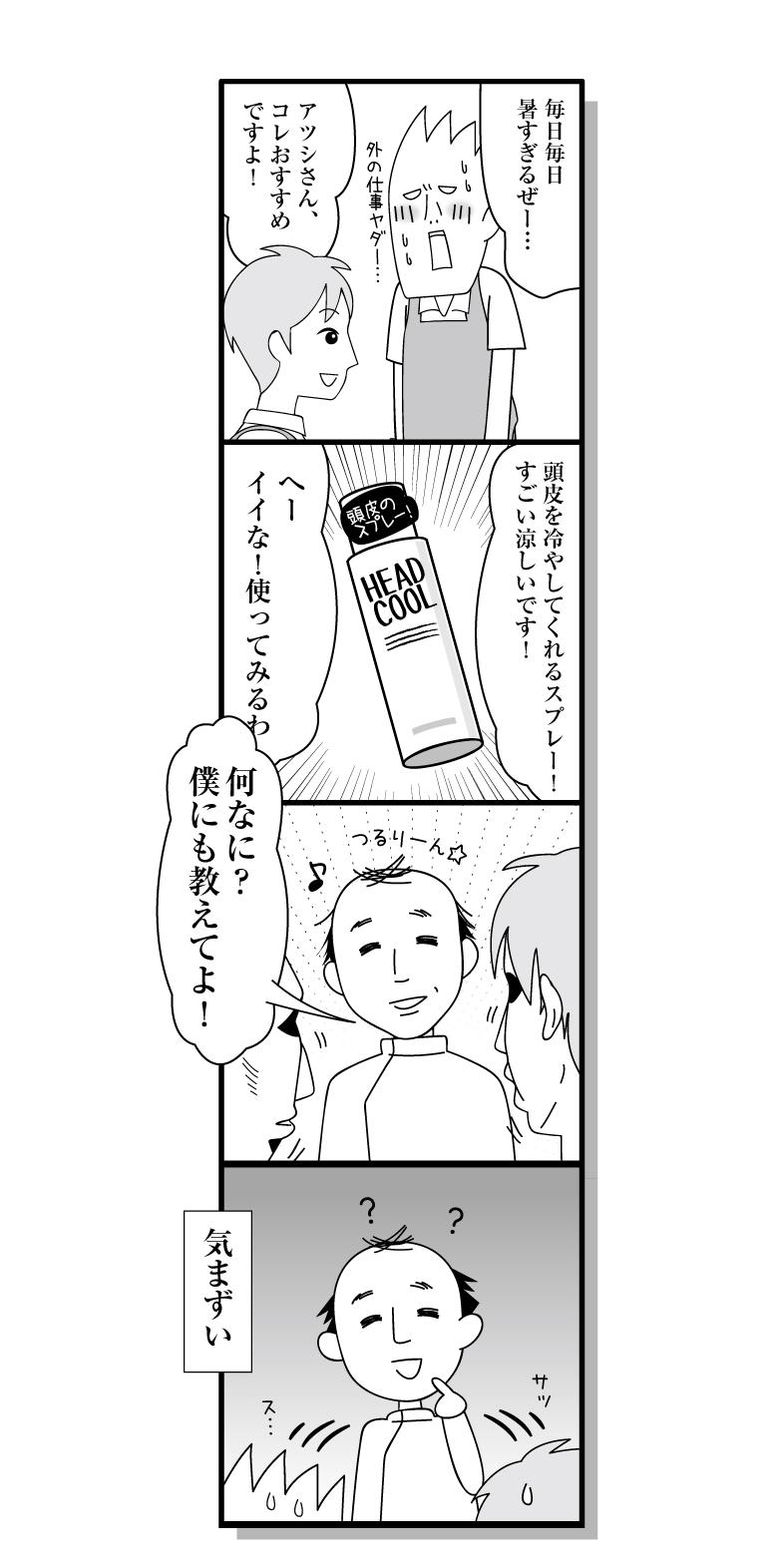180721_manga