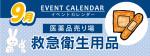 販促カレンダー9月:いつでも清潔救急衛生用品コーナー