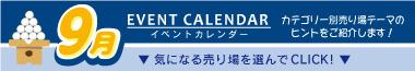 ドラッグストアイベント販促カレンダー 9月
