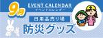 販促カレンダー9月:備えて安心防災グッズコーナー!