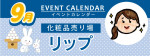 販促カレンダー9月:どこでもウルウル保湿リップコーナー