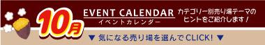 ドラッグストアイベント販促カレンダー 10月