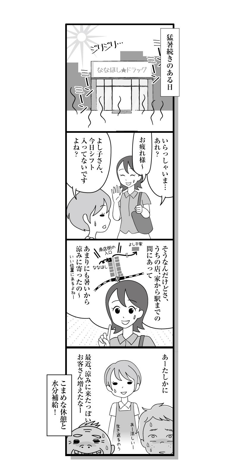180804_manga