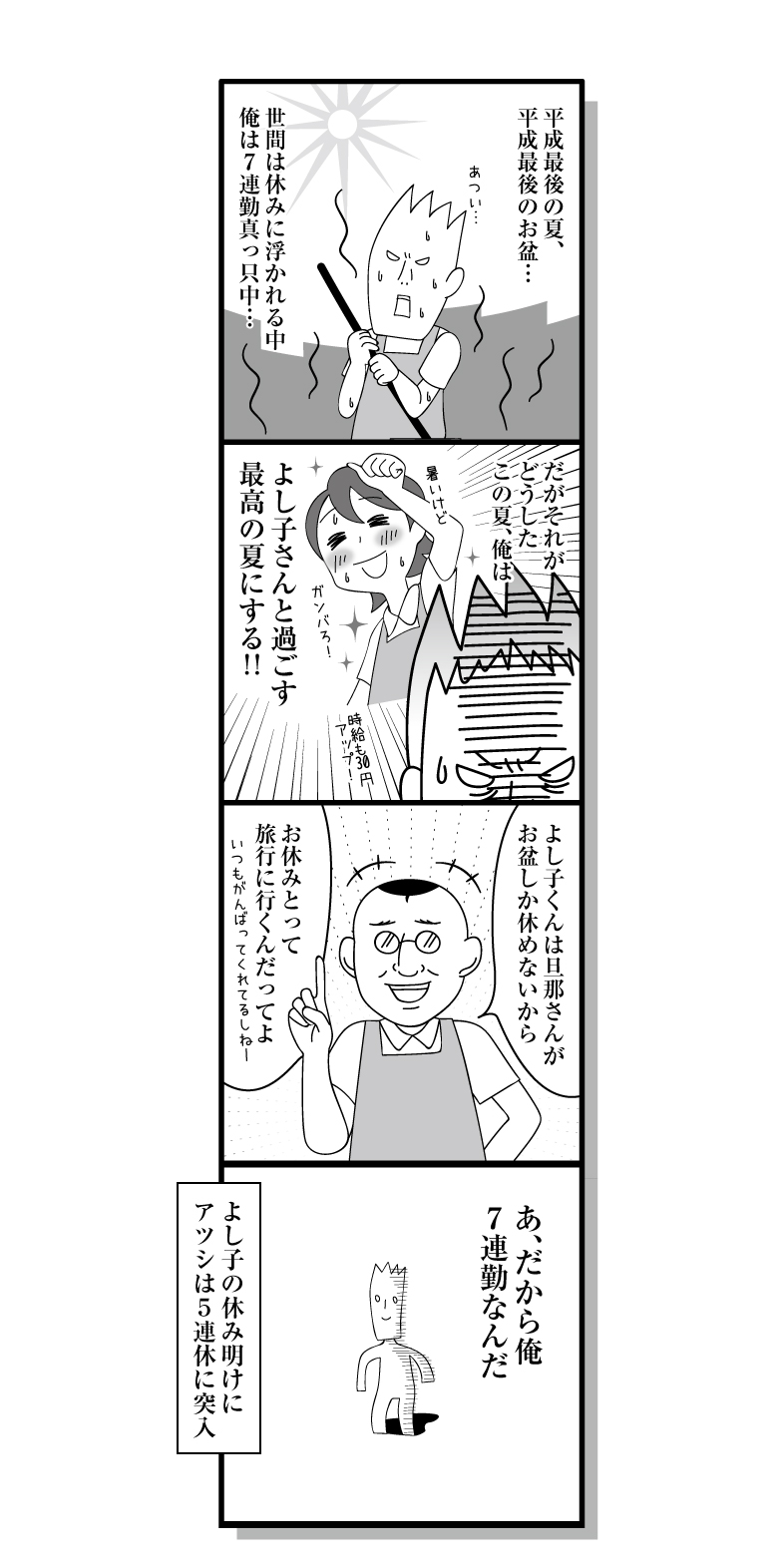 180811_manga