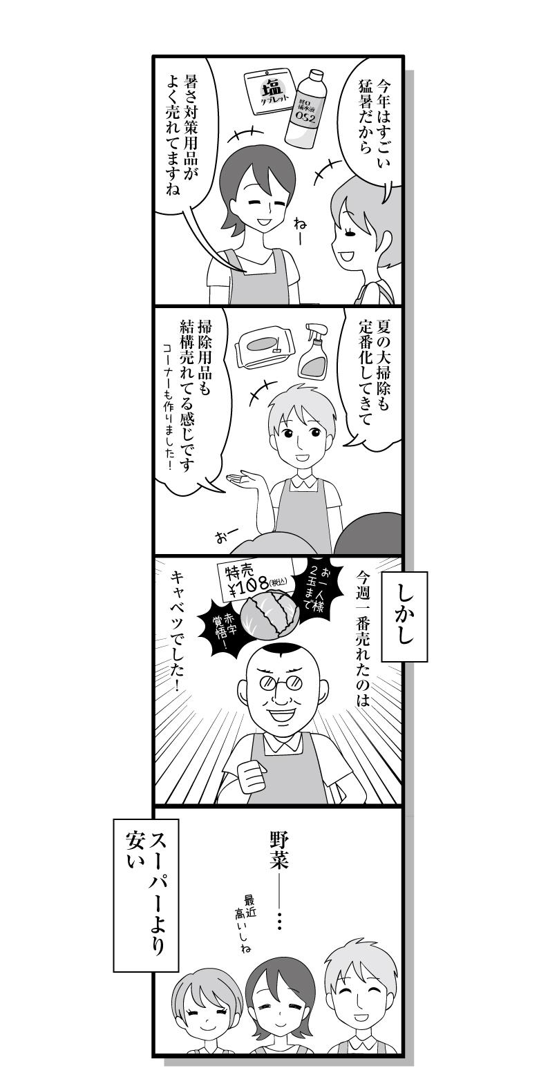 180818_manga
