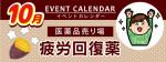 販促カレンダー10月:疲れたら疲労回復薬コーナー