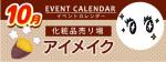 販促カレンダー10月:ぱっちりアイメイクコーナー