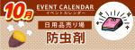 販促カレンダー10月:衣替え防虫剤コーナー