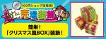 簡単!「クリスマス風BOX」装飾!