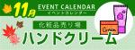 販促カレンダー11月:ハンドクリームコーナー