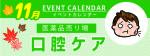 販促カレンダー11月:口腔ケアコーナー