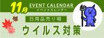 販促カレンダー11月:ウィルス対策コーナー
