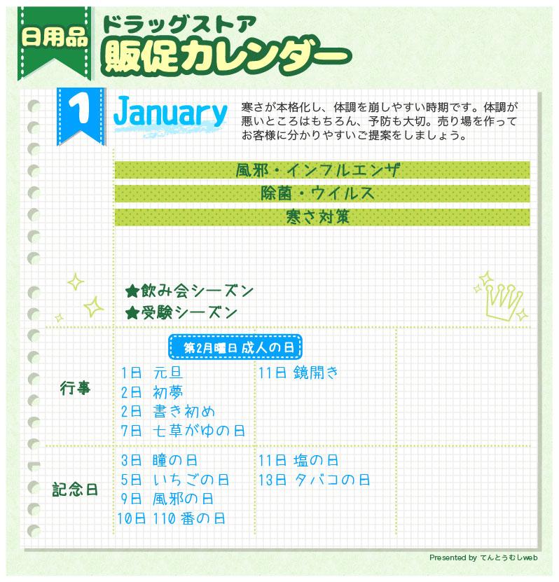 181128_Month_iyaku_nichiyou-01