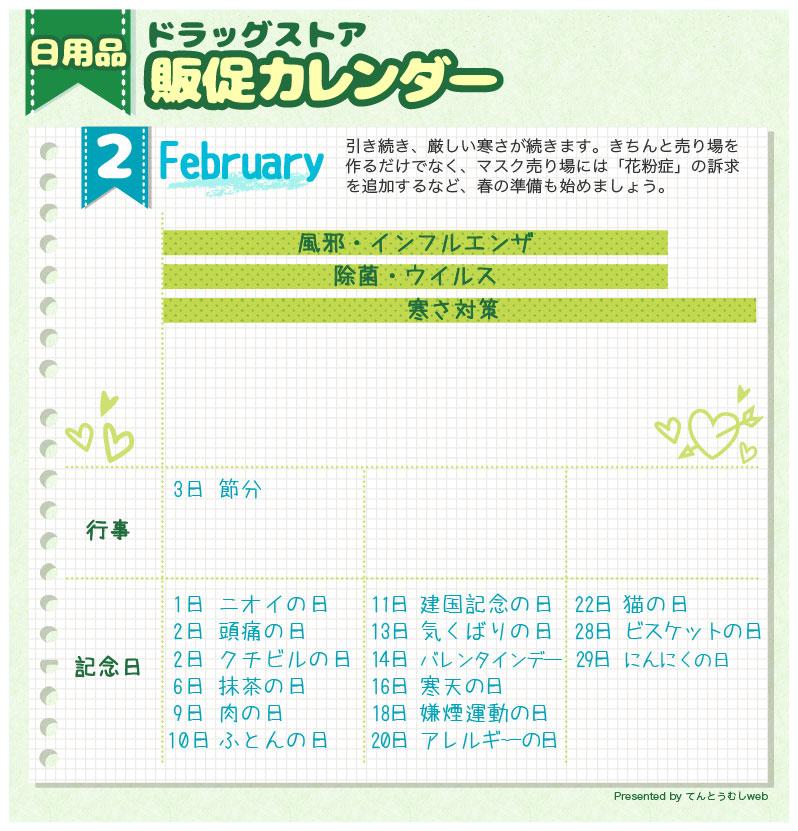 181128_Month_iyaku_nichiyou-02