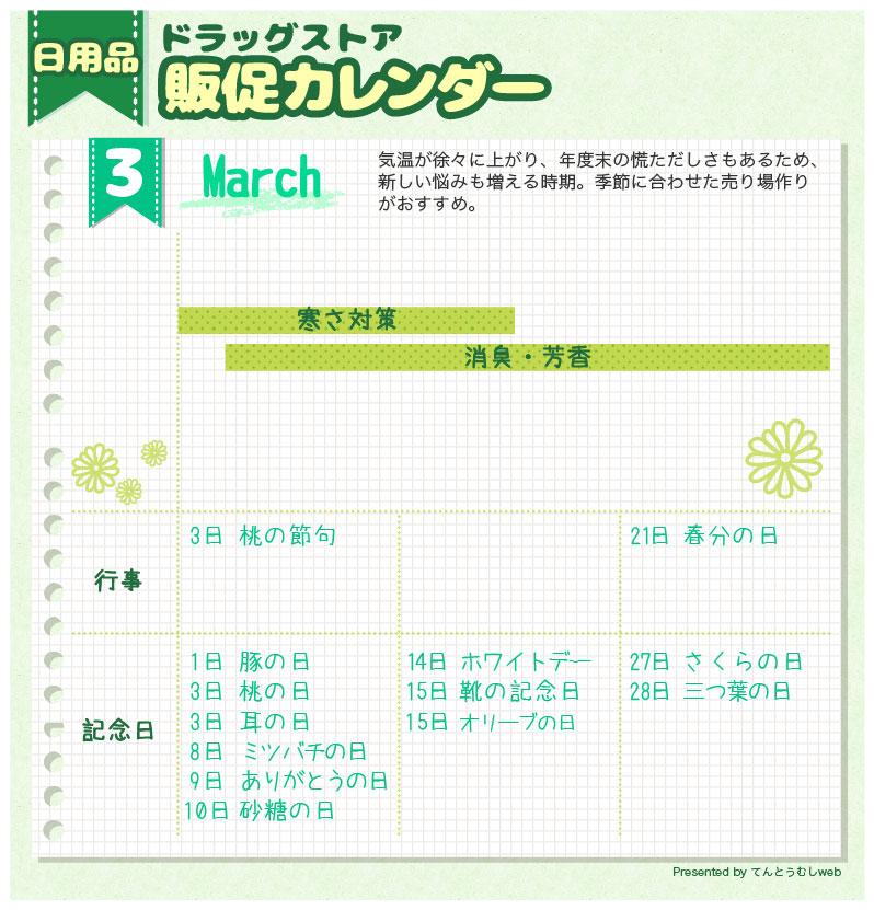 181128_Month_iyaku_nichiyou-03