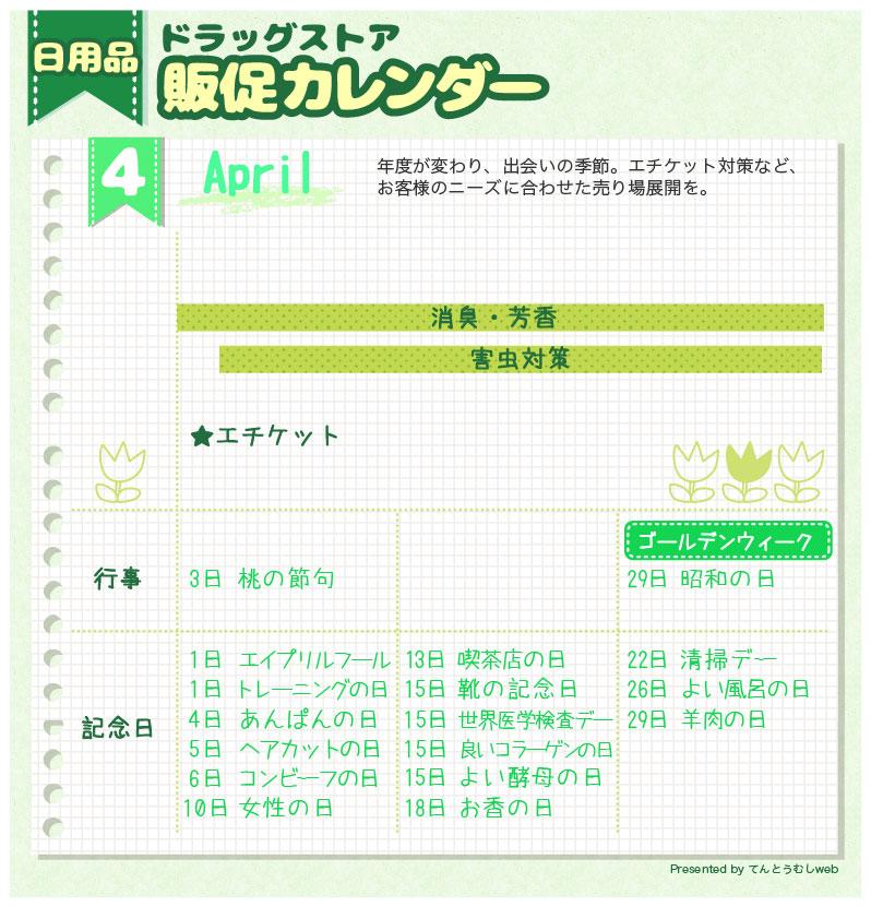 181128_Month_iyaku_nichiyou-04