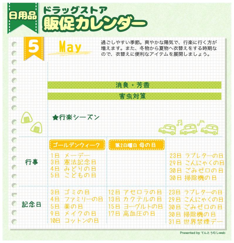 181128_Month_iyaku_nichiyou-05