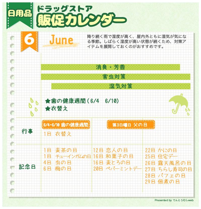 181128_Month_iyaku_nichiyou-06