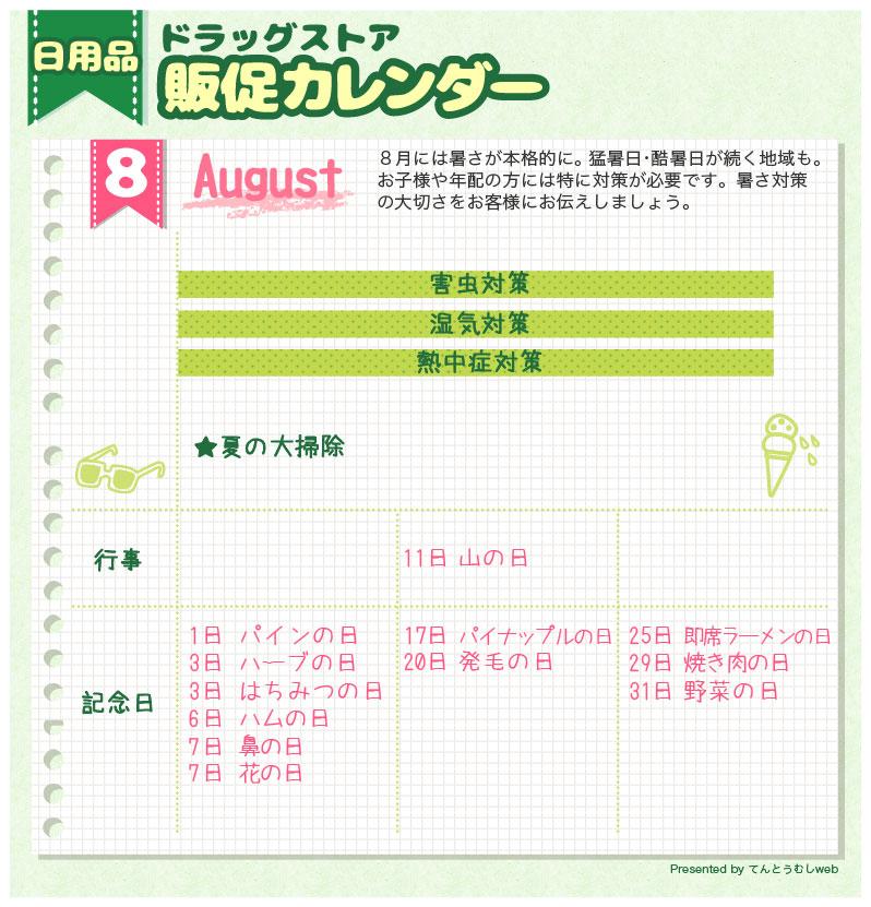 181128_Month_iyaku_nichiyou-08