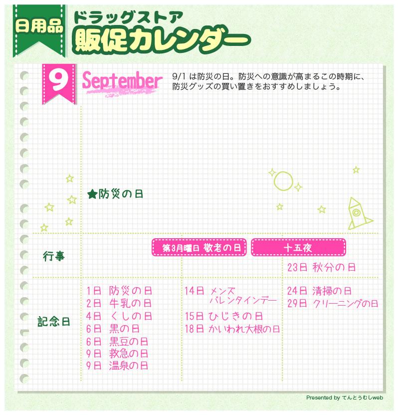 181128_Month_iyaku_nichiyou-09
