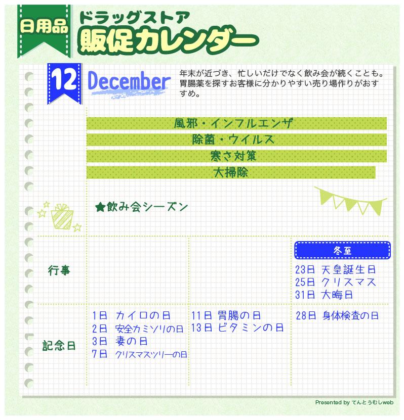 181128_Month_iyaku_nichiyou-12