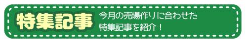 181128_Month_iyaku_nichiyou-13