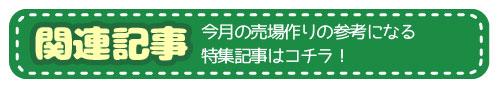 181128_Month_iyaku_nichiyou-14