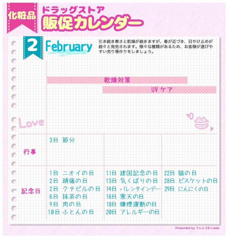 181129_Month_kesyou-02