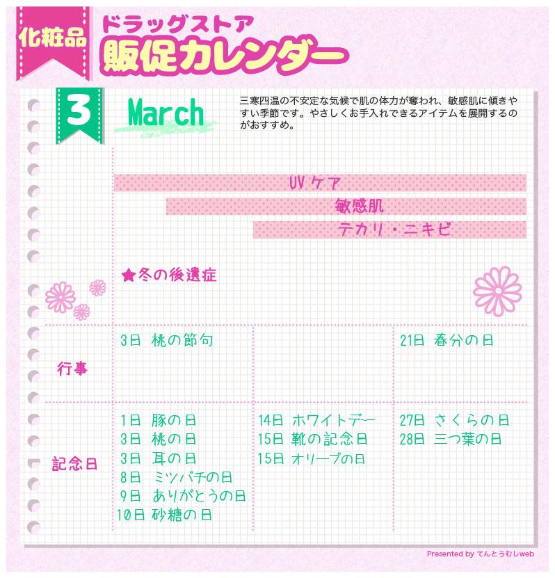 181129_Month_kesyou-03