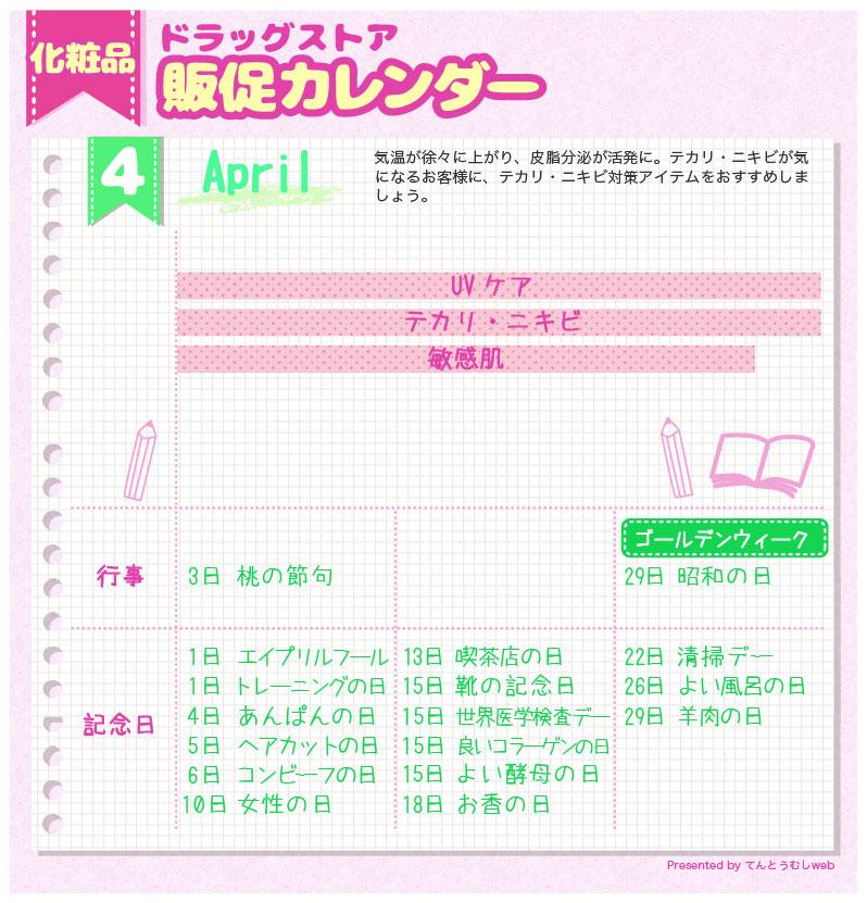 181129_Month_kesyou-04