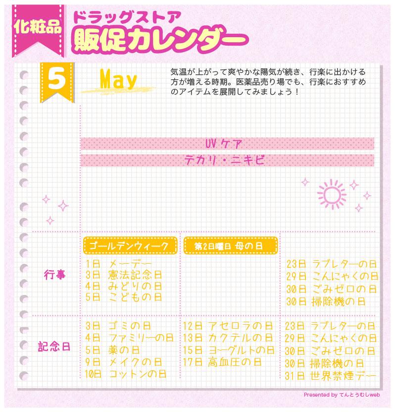 181129_Month_kesyou-05