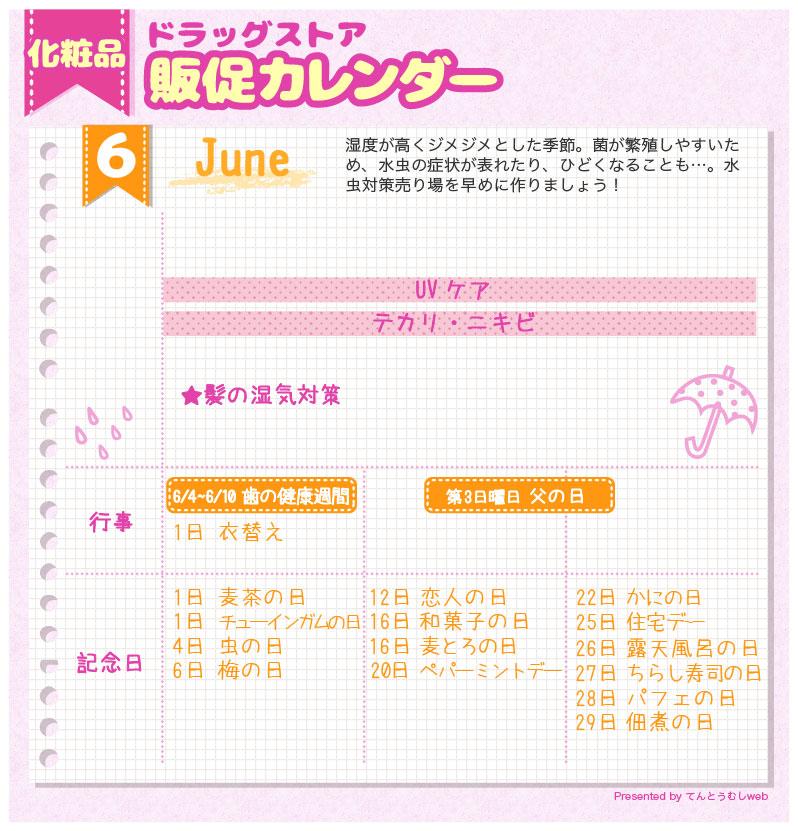 181129_Month_kesyou-06