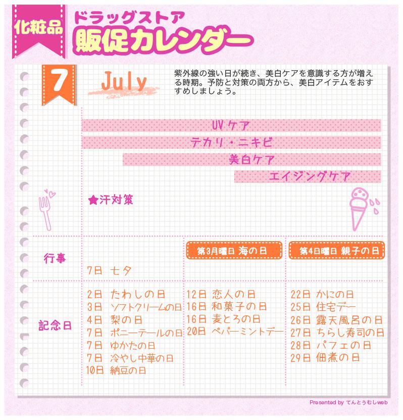 181129_Month_kesyou-07