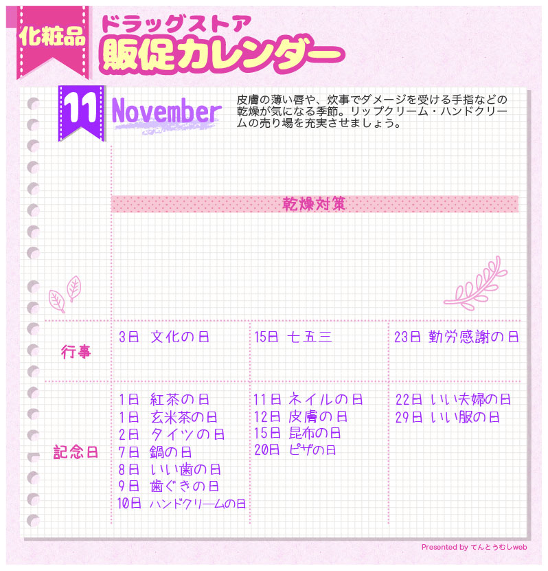 181129_Month_kesyou-11