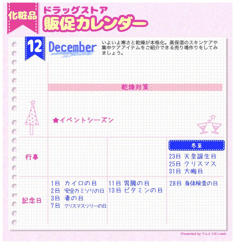 181129_Month_kesyou-12
