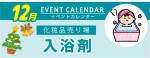 販促カレンダー12月:入浴剤コーナー
